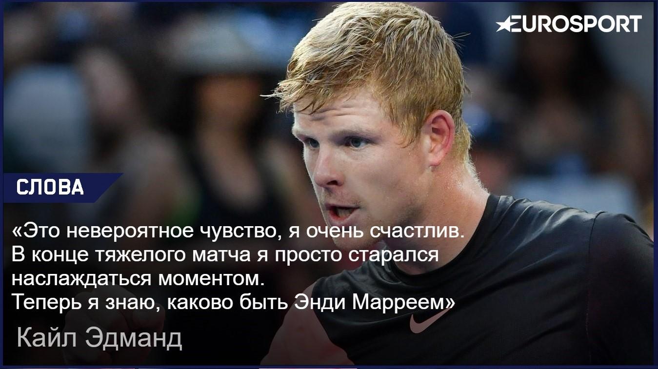 Кайл Эдманд