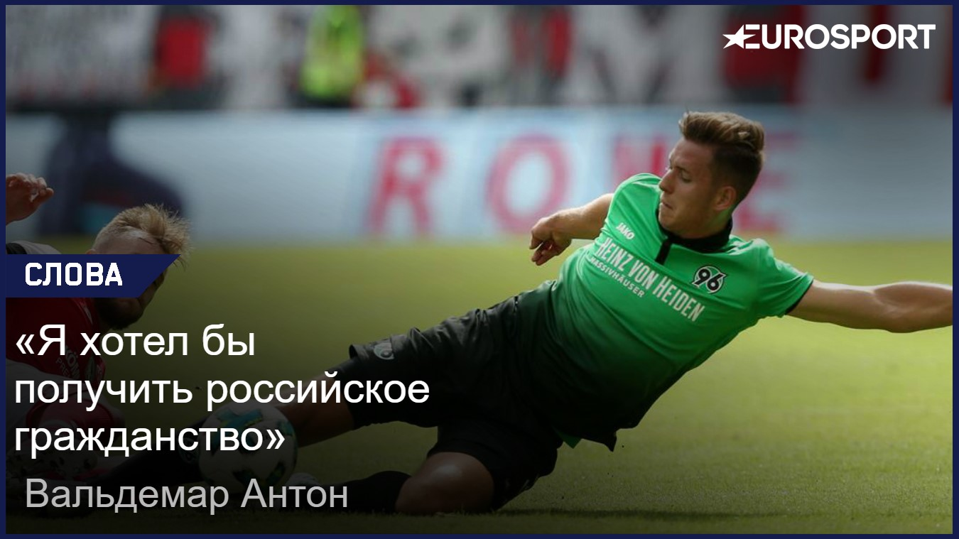 Антон про сборную России