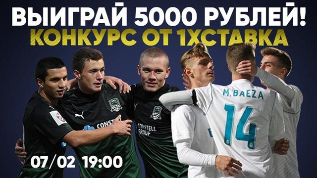 Угадай минуту первого гола в матче «Краснодар» – «Реал» и положи 5k себе в карман