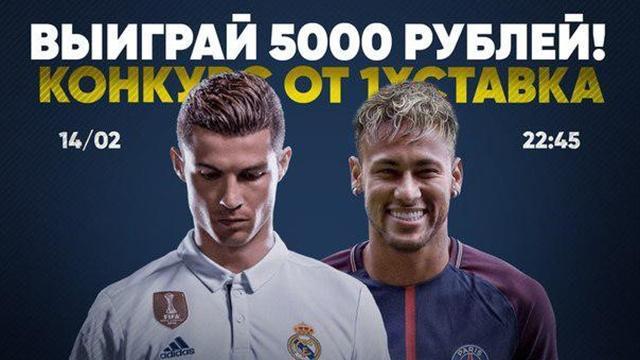 Угадай минуту первого гола в битве «Реала» с «ПСЖ» и выиграй 5К