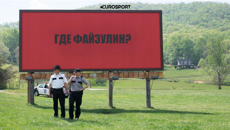 Три билборда
