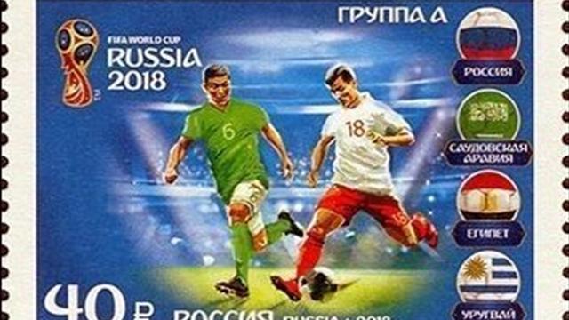 Сорокарублевые футбольные марки появились вотделениях Почты России