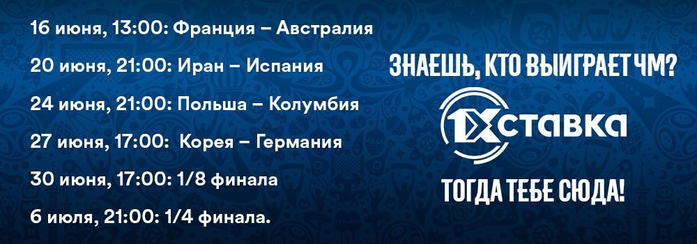 Кто играет в Казани