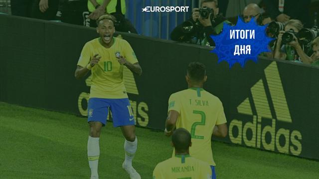 Бразилия вернулась, костариканцы вырвали ничью со Швейцарией. Лучшее с 14-го дня ЧМ