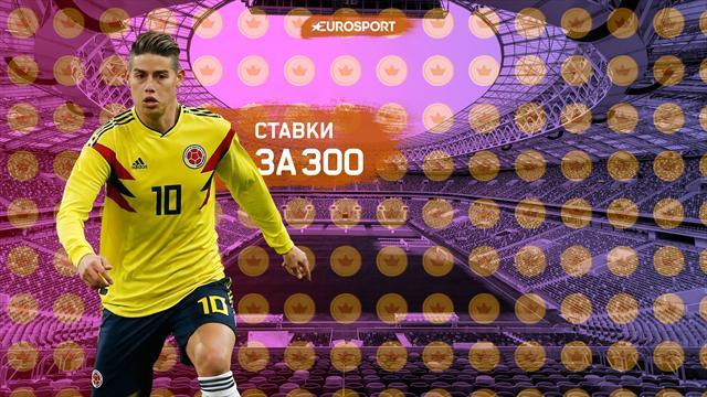 Ставки за 300. Колумбия выкинет англичан с турнира, низ в матче команд- близнецов