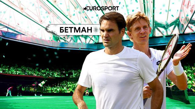 Касаткина не потянет Кербер, Федерер быстро выкинет Андерсона и еще 2 ставки на четвертьфиналы