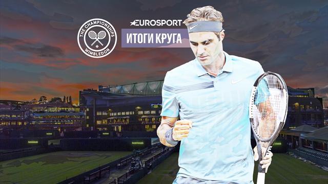 Крушение надежд Федерера, волевые победы Серены и Рафы