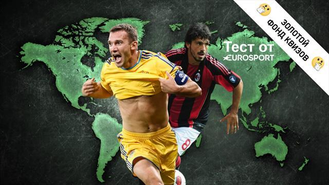 Определи страну по футболистам