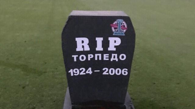 «Покойся с миром, «Торпедо». Ультрас «Динамо» установили на стадионе соперника могильную плиту