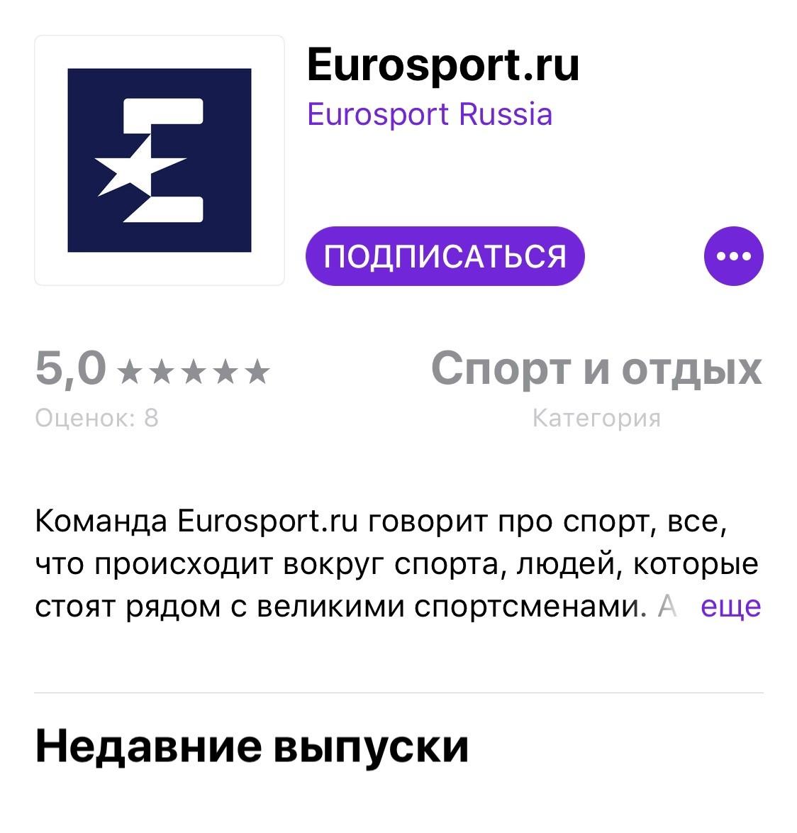 Eurosport в iTunes