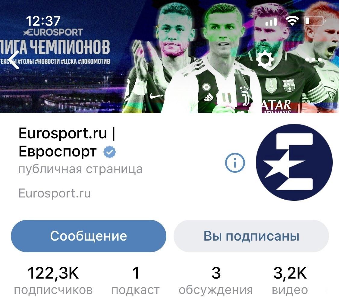 Eurosport Вконтакте