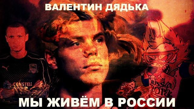 «Пошел на ***, Кокорин, пошел на ***, Мамаев». Трек Славы КПСС по главной теме осени