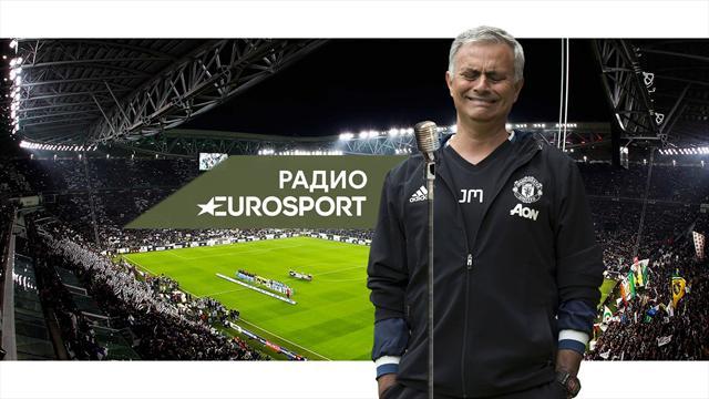 «МЮ» не заслуживал даже сравнять счет». Радио Eurosport – о везении Моуринью и достижении Бензема