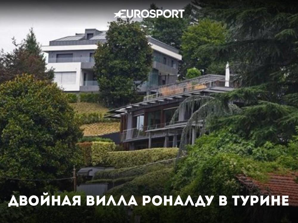 Дома Роналду