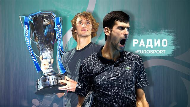«Федерер все еще не верит, что старость пришла». Радио Eurosport – о теннисном сезоне и его героях