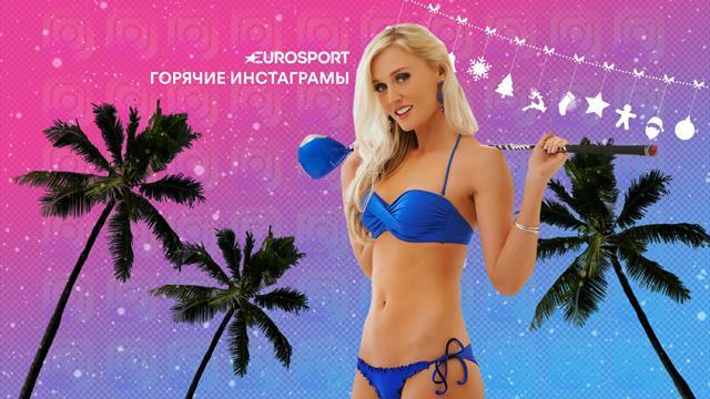 Медведева в ванной и Фиалкова под елкой. Спортивные девушки встретили Новый год