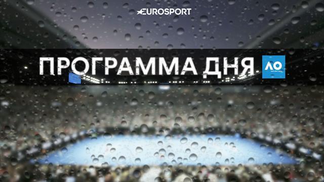 Серена против 18-летней украинки, матчи Джоковича, Медведева и Халеп. Расписание Australian Open