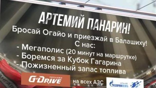 «Бросай Огайо и переезжай в Балашиху». Новый билборд призвал Панарина перейти в «Авангард»