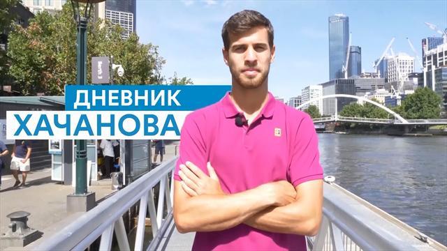 Дневник Хачанова. Карен – о первом теннисном воспоминании, баскетболе и футболе