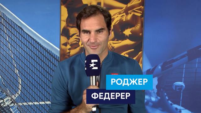 «Это не моя фраза, я такого не говорил». Федерер угадывает теннисистов по великим цитатам