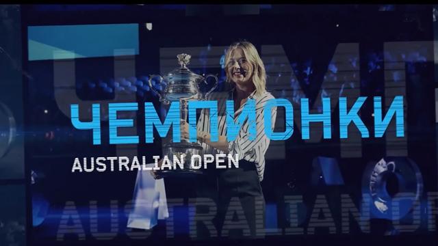 «В детстве Серене прощались любые проделки». Факты о чемпионках Australian Open