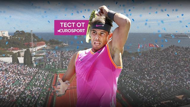 Сколько раз Федерер продул в финале? Как хорошо ты знаком с турниром в Монако