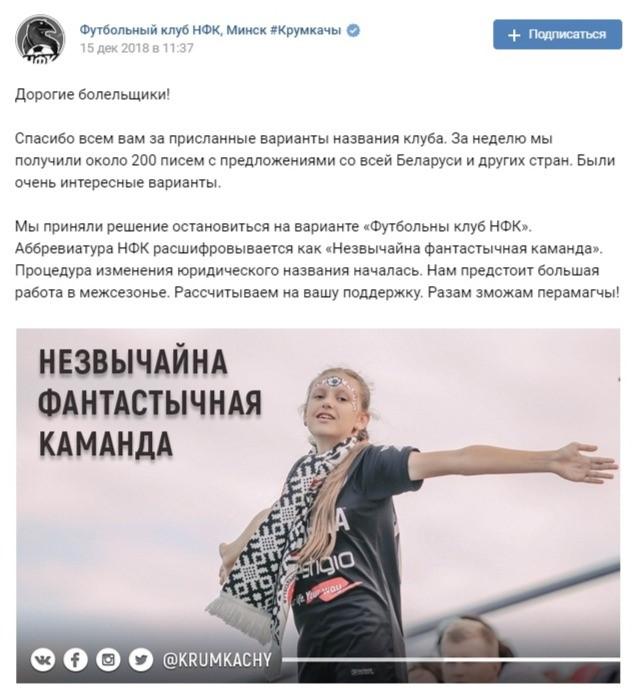 «НФК» (скриншот из официальной группы «НФК» в VK)
