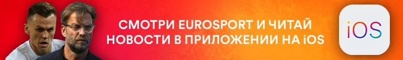Eurosport на iOS