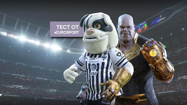 Угадай, Танос из спорта или из Marvel