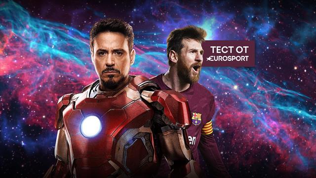 Состав «Реала», «Барсы» и других топов или стартовые сборы «Мстителей»? Угадай, где сумма крупнее