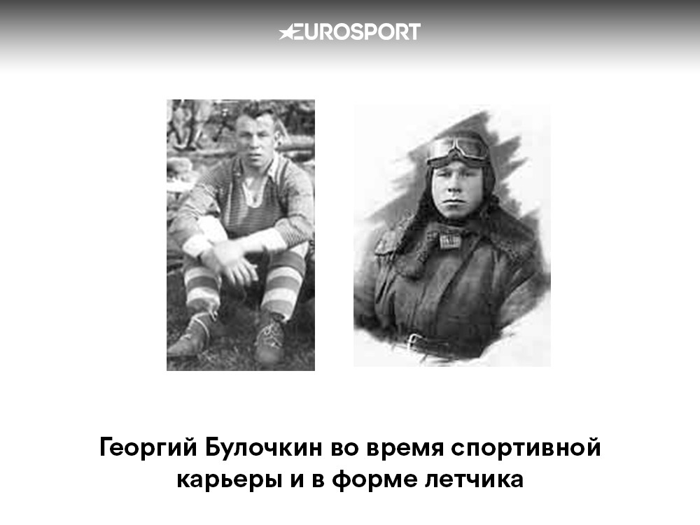 Летчик и лыжник Георгий Булочкин