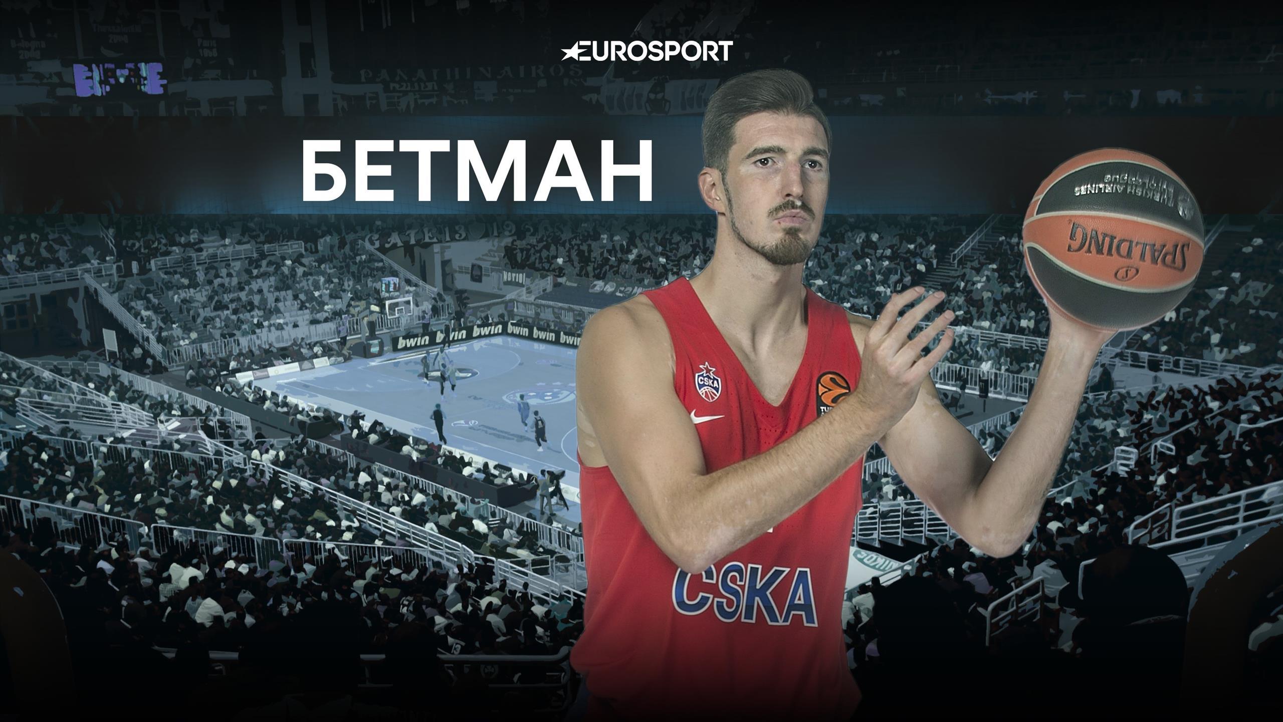 Прогноз евролиги по баскетболу [PUNIQRANDLINE-(au-dating-names.txt) 57