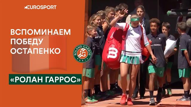 «Взрывная и с характером – эти качества она проявила в решающие моменты». Триумф Остапенко-2017
