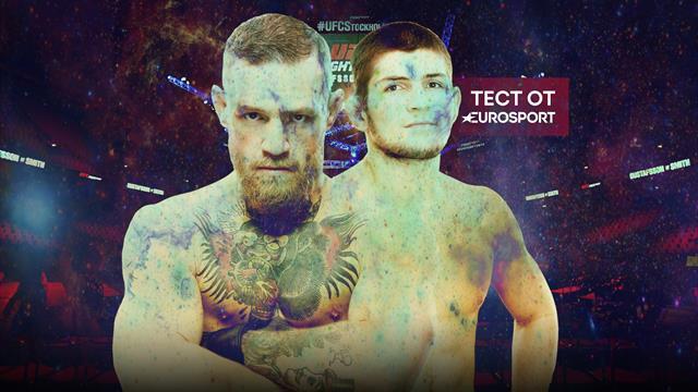Конор или Хабиб, Серроне или Петтис? Угадай, кто выше в рейтинге UFC