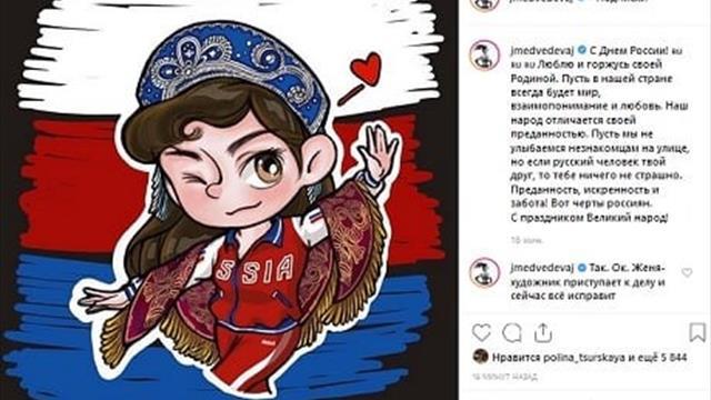Медведева выложила поздравление с Днем России, но перепутала цвета флага
