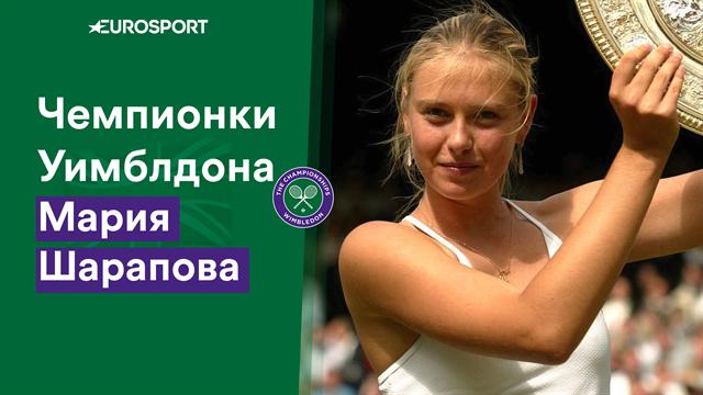 «3 июля 2004-го теннисный мир пал к ногам Марии». 15 лет великой победе на Уимблдоне