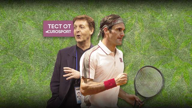 «Игра на траве – это не теннис». Вычисли сторонников и хейтеров травы среди теннисистов и артистов