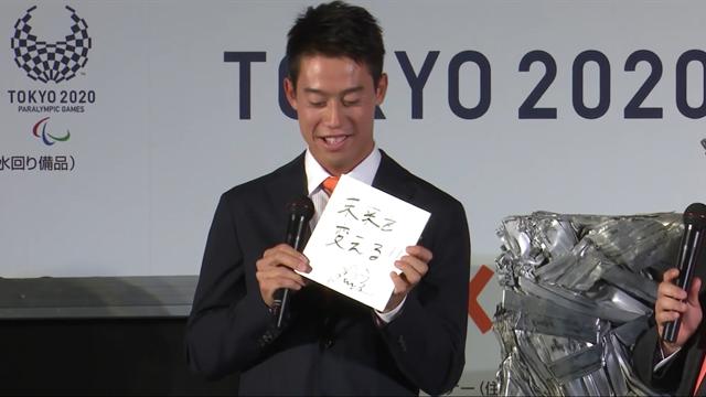Kei Nishikori aiming for a 'nice coloured medal at Tokyo 2020'