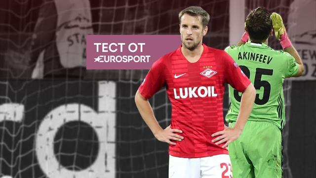 «Зюлте Варегем», АЕК и АИК. Хорошо ли ты помнишь неудачи клубов РПЛ в еврокубках?