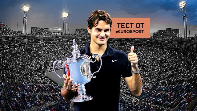Сколько раз подряд Федерер выигрывал турнир? Как хорошо ты знаешь US Open