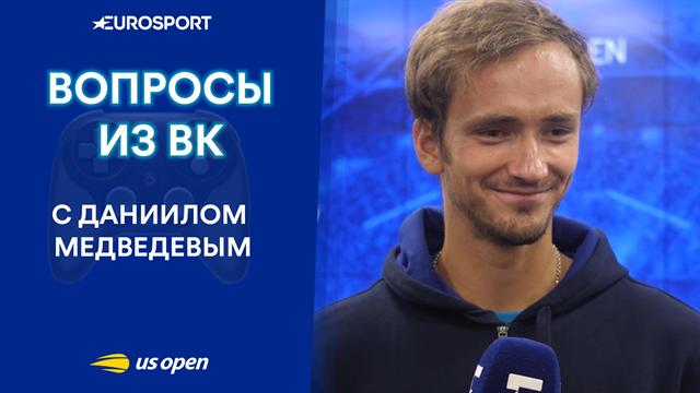 Медведев ответил на вопросы из Вконтакте и назвал любимый клуб и футболиста