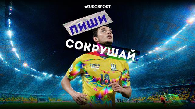 Форвард Украины подкалывает Россию, турки салютуют против курдов. В футболе слишком много политики?