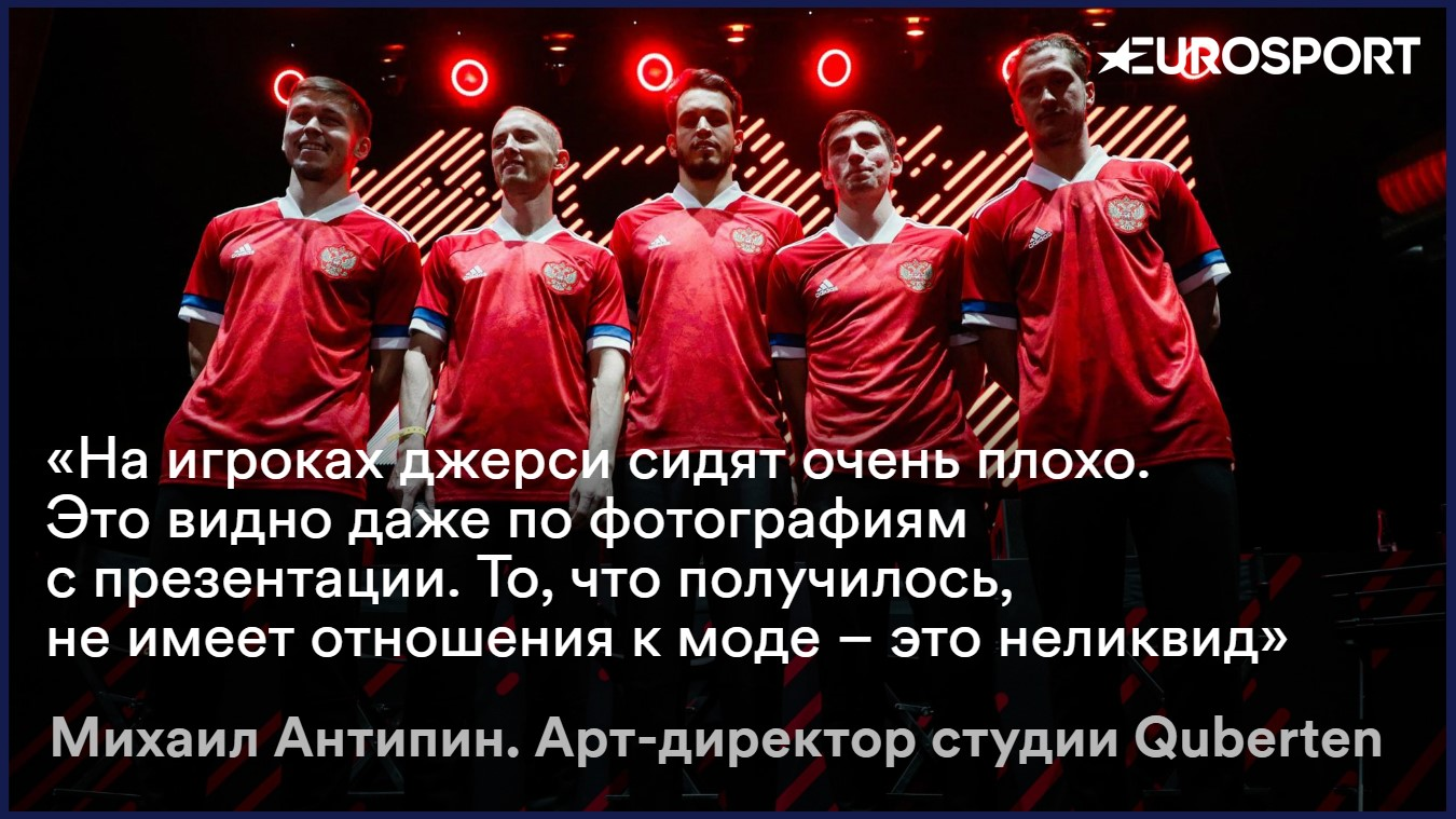 «Это неликвид». Что не так с новой формой сборной России от adidas