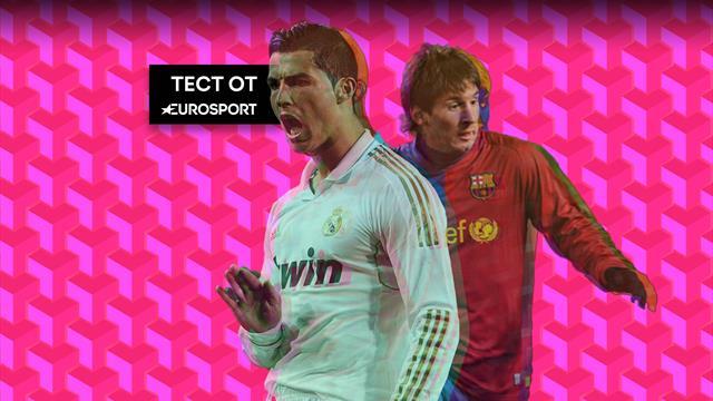 Тест: угадай, где были Роналду, Месси и другие звезды футбола 10 лет назад