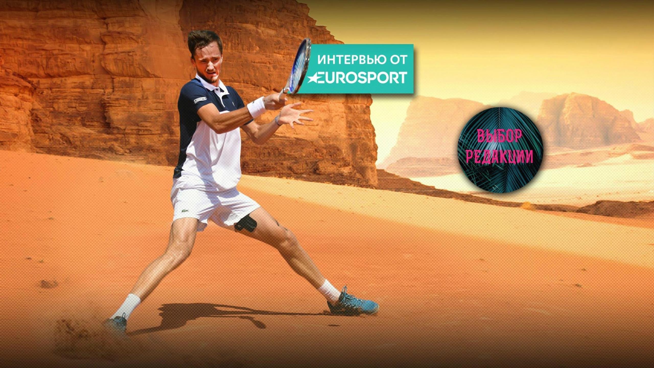 www.eurosport.ru