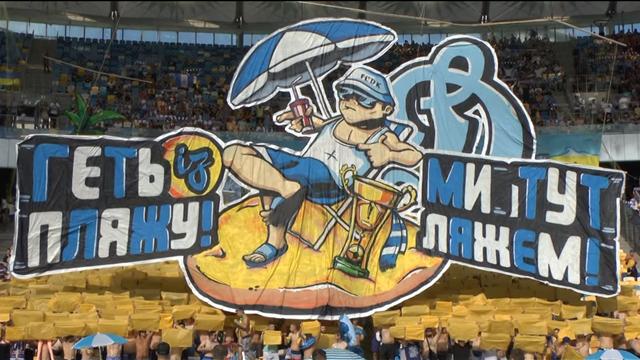 Фанаты киевского «Динамо» заняли третье место в голосовании на лучший перфоманс года