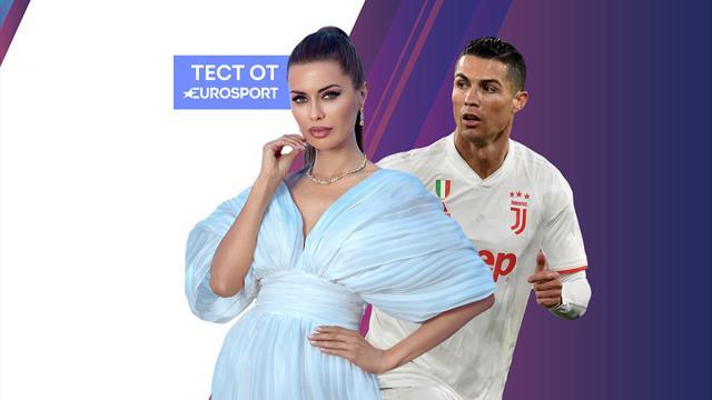 Тест: Роналду, Рамос или Балотелли. Угадай футболистов, которые встречались с одной девушкой