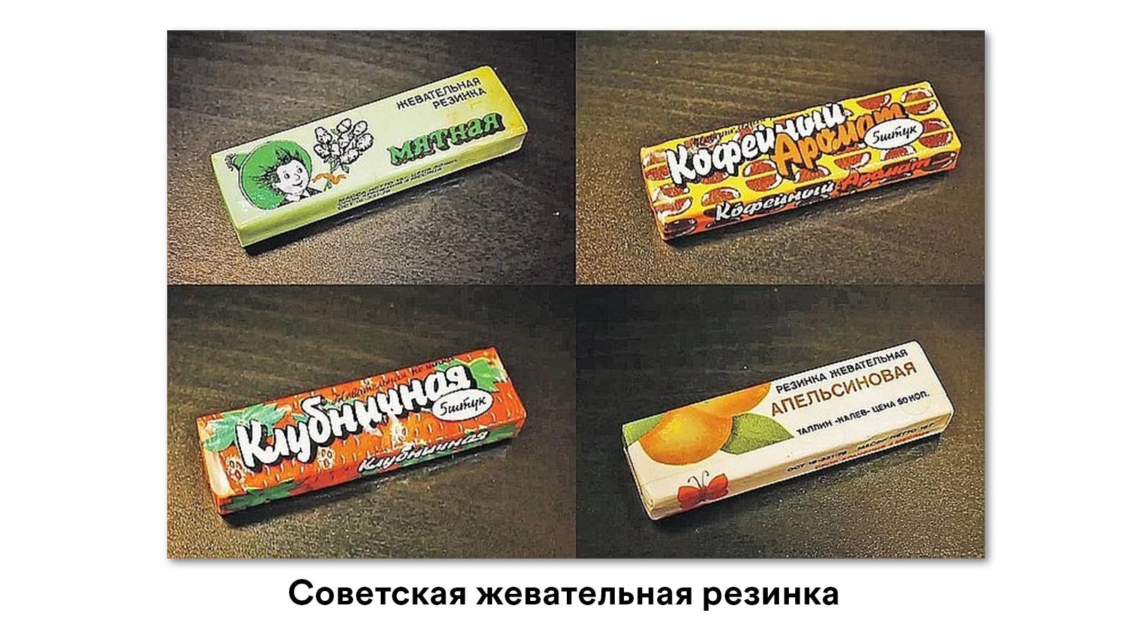С чего началась советская жвачка