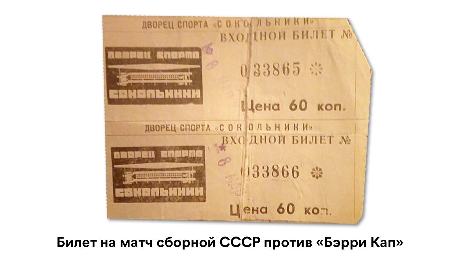 60 копеек за взрослый билет, 10 – за детский