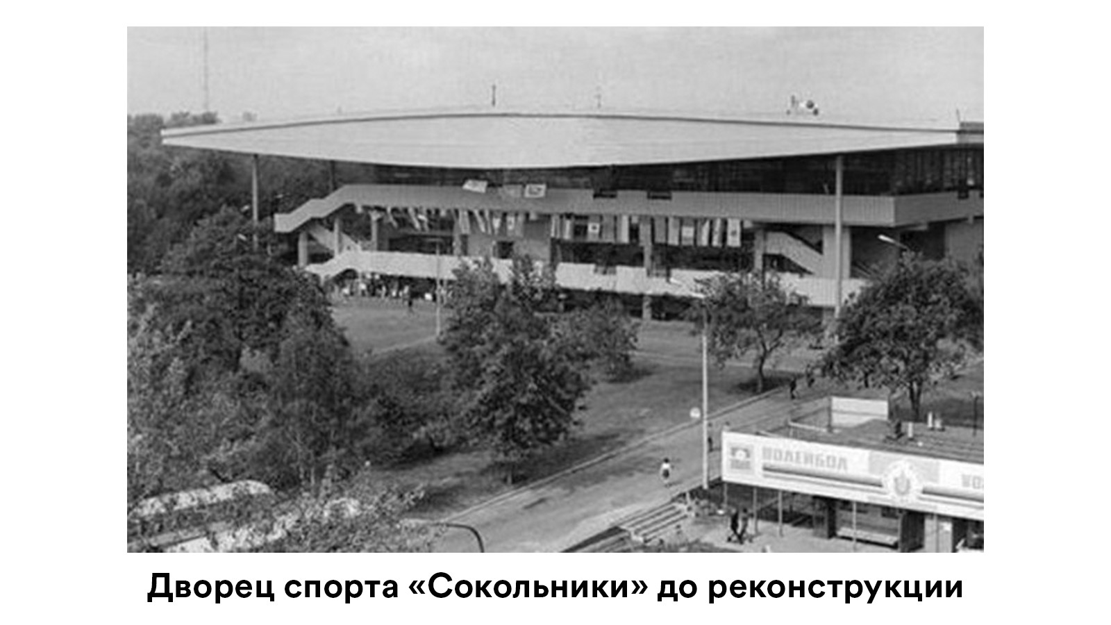После давки 1975-го дворец спорта перестроили